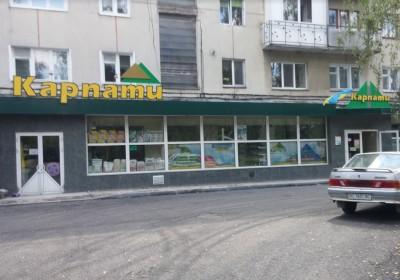 Магазин КАРПАТИ