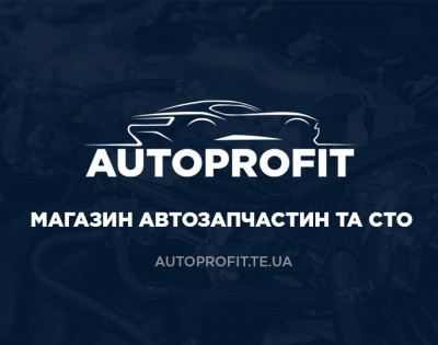 СТО Автопрофіт