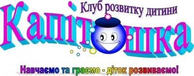 Клуб розвитку дитини «Капітошка»
