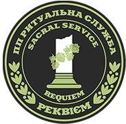 Ритуальна служба ПП Реквієм