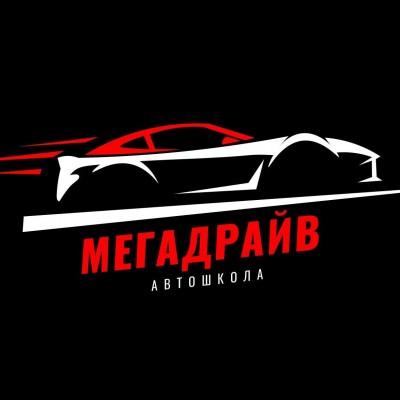 Автошкола Мегадрайв