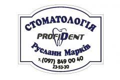 Стоматологічний кабінет Profident