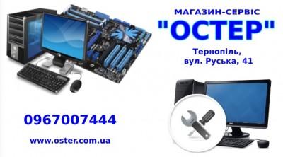 Комп'ютерний магазин Остер