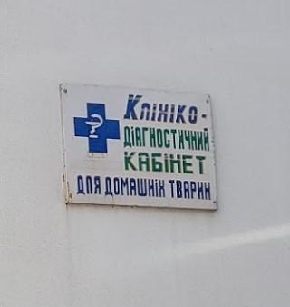 Ветаринарна клініка на вул. Острозького