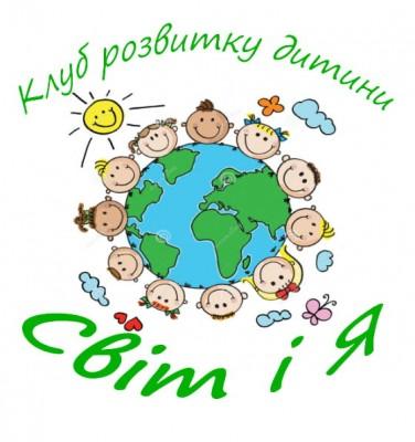 Клуб розвитку дитини «Світ і Я»