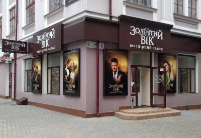 Магазин Золотий Вік - вул. Сагайдачного