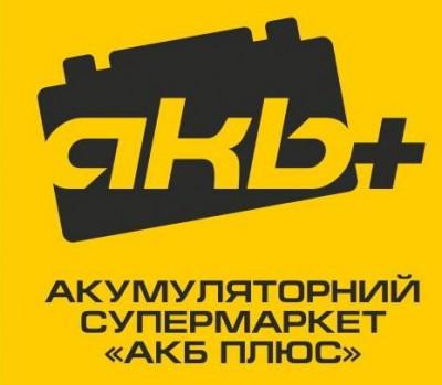 АКБ ПЛЮС - акумуляторний супермаркет