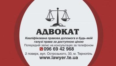 Ліга Адвокатів