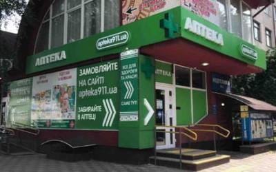 Аптека оптових цін 911 - вул. Купчинського 14В