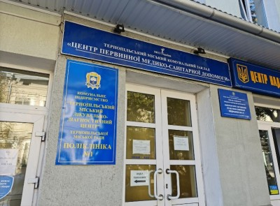 Тернопільська міська поліклініка №1