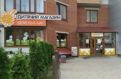 Дитячий магазин АПЕЛЬСИН