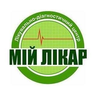 Медичний центр «Мій Лікар»