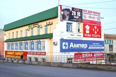 Магазин Ампер - магазин електротехніки