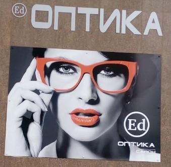 Оптика Ed