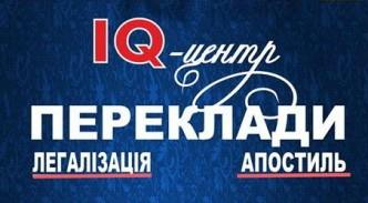Бюро перекладів IQ-центр