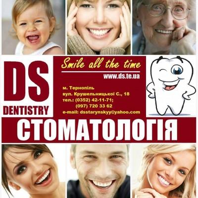 Стоматологічна клініка «DS DENTISRTY»
