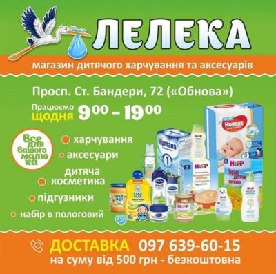 Дитячий магазин ЛЕЛЕКА