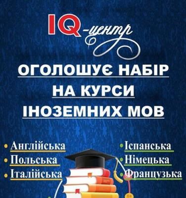 IQ-центр - мовні курси в Тернополі