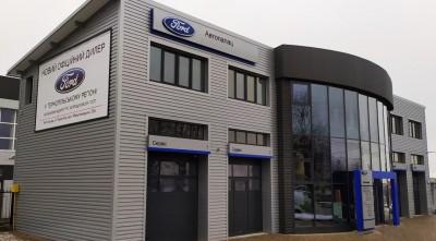 Автосалон Ford у Тернополі