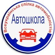Тернопільська обласна автошкола ВСА