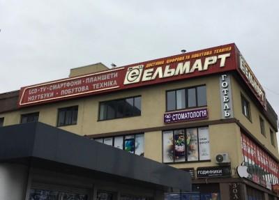 Магазин Ельмарт - вул. Живова