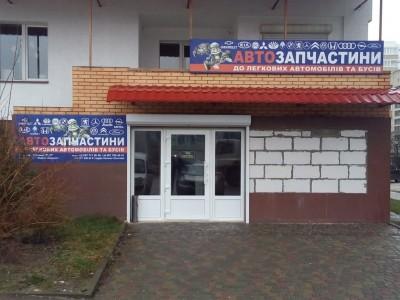 Магазин автозапчастин Ternopil-Drive