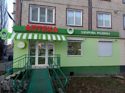 Аптека Здорова Родина - вул. Київська 18