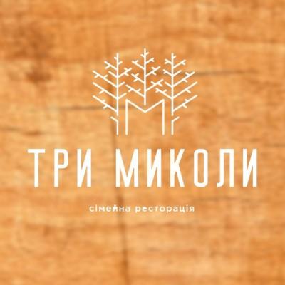 Сімейна ресторація ТРИ МИКОЛИ