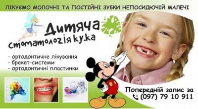 Дитяча стоматологія ky.ka (Кука)