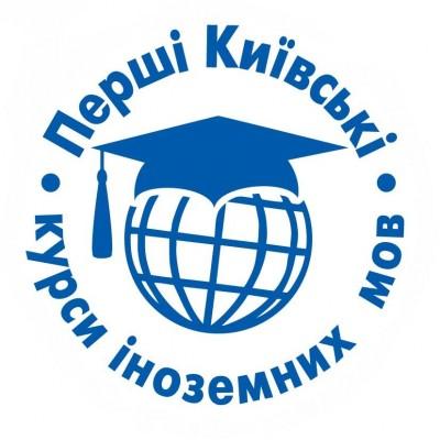 Перші Київські курси іноземних мов в Тернополі