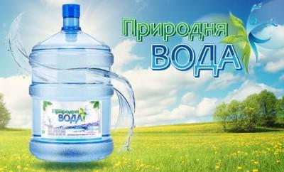 Природня вода - доставка питної води