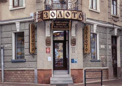 Магазин ЗОЛОТО - вул. Чорновола
