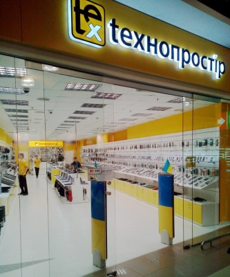 Магазин Технопростір в ТЦ Подоляни