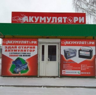Магазин акумуляторів VV AKB
