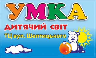 Дитячий супермаркет УМКА